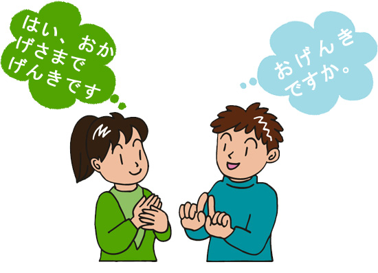 Các câu nói thông dụng bằng tiếng Nhật
