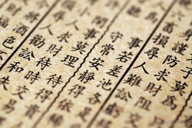 Dịch tài liệu tiếng trung chuẩn nhất