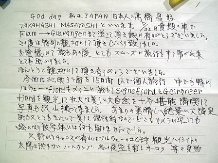 Dịch văn bản tiếng nhật